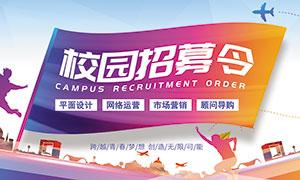校園招募令宣傳海報設計PSD素材