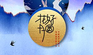 中秋节传统创意海报设计PSD源文件