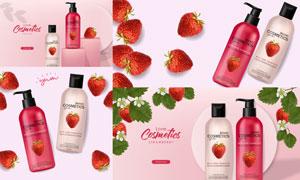 质感草莓与护肤品广告设计矢量素材