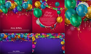 生日会上质感的气球等装饰矢量素材
