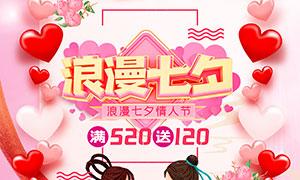 七夕情人节满减促销海报模板PSD素材