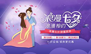 天猫七夕情人节大放送海报PSD素材