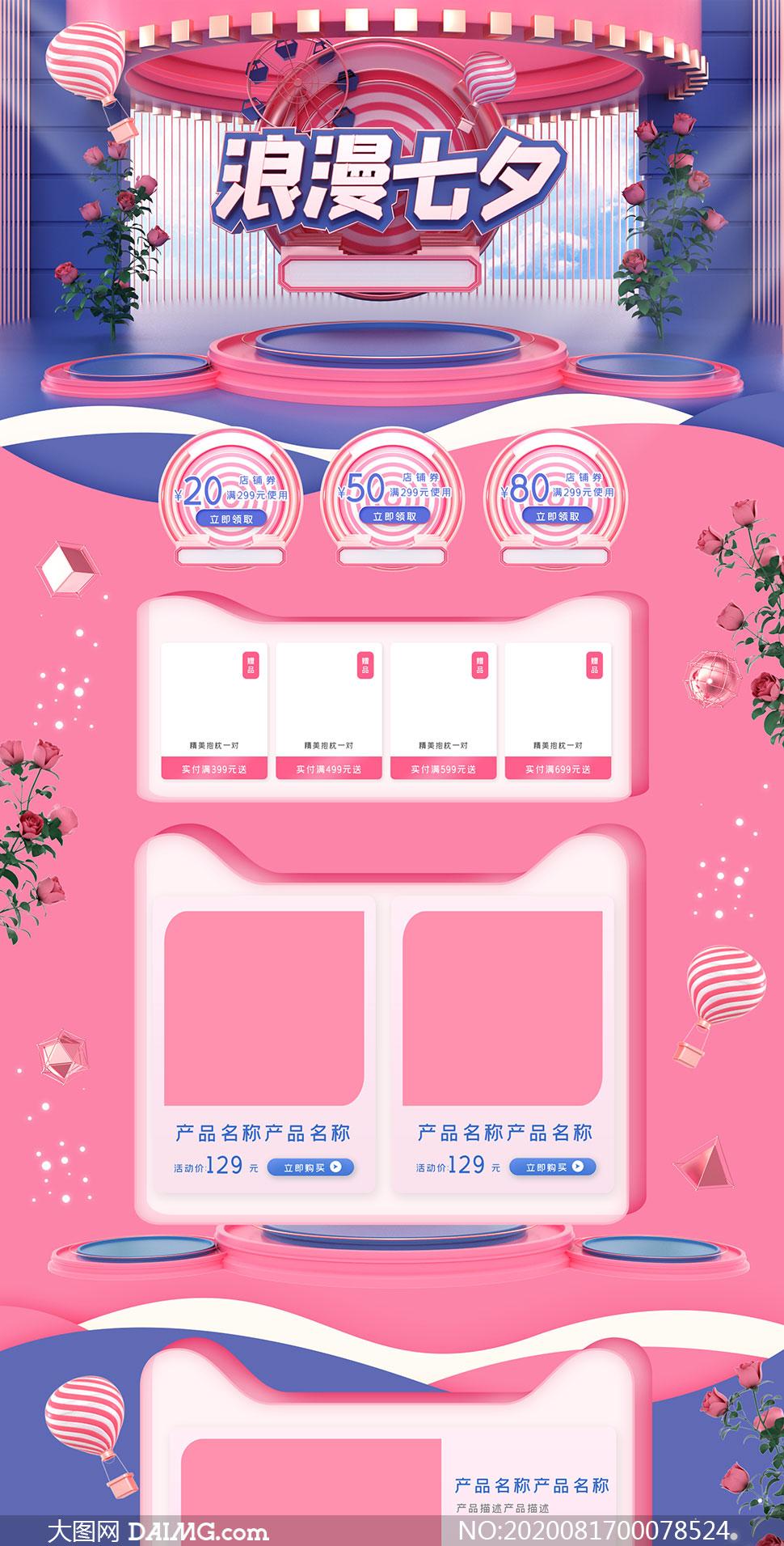 甜美七夕节粉色主题首页模板PSD素材