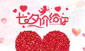 七夕情人節促銷宣傳單設計PSD素材