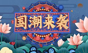 国潮来袭中国传统文化海报PSD素材