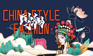 中国风国潮文化主题海报设计PSD素材