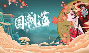 中国风国潮范主题海报设计PSD素材