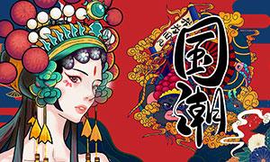 中国传统国潮文化宣传海报PSD素材