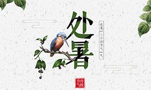 中國風處暑節氣海報設計PSD素材