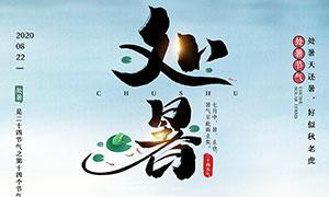 中國風處暑時節海報設計PSD模板