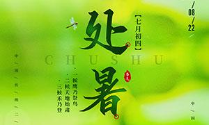 綠色主題處暑節氣海報設計PSD素材