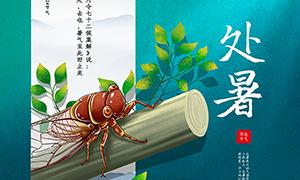中國傳統處暑時節海報設計PSD模板