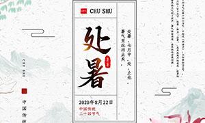 中國風處暑節氣宣傳海報PSD素材