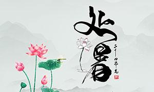中國風處暑節氣宣傳海報模板PSD素材