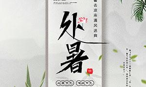 中國傳統處暑時節海報設計PSD源文件