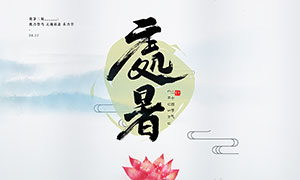 中國風傳統處暑節氣宣傳海報PSD素材
