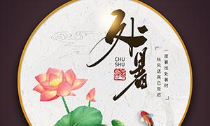 中式處暑節氣宣傳海報設計PSD素材