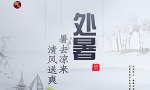 中式簡約處暑節氣海報設計PSD素材