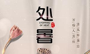 荷塘主題處暑節氣海報設計PSD素材