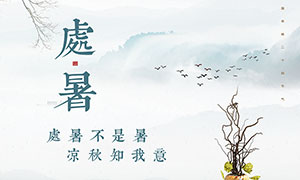 中式簡約風格處暑節氣海報PSD素材