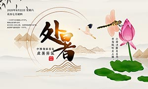中國風處暑節氣宣傳海報PSD源文件