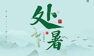 中國風小清新處暑節氣海報PSD素材