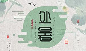 中國傳統處暑節氣海報設計PSD素材