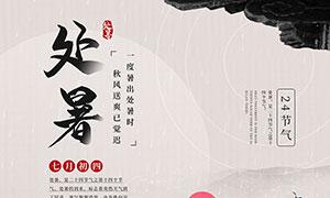 中國風水墨風處暑節氣海報PSD素材