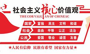 红色社会主义核心价值观文化墙设计