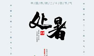 中国风传统处暑节气海报模板PSD素材