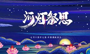 中元節河燈祭思主題海報設計PSD素材
