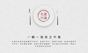 餐厅光盘行动挂画设计PSD源文件