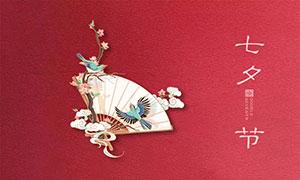 七夕节简约风格海报设计PSD素材