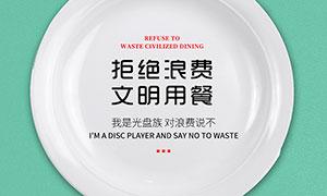 拒绝浪费文明用餐宣传海报PSD素材