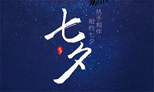 七夕情人节主题活动海报设计矢量素材