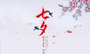 房地产七夕节活动海报设计矢量素材