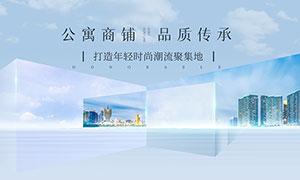 公寓商铺地产宣传海报设计PSD素材