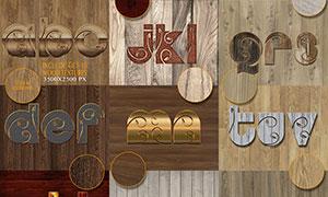 10款金属纹理和木纹艺术字PS样式
