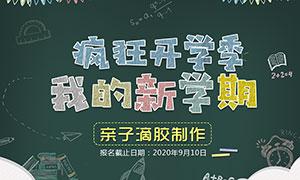 新学期亲子培训活动宣传海报PSD素材