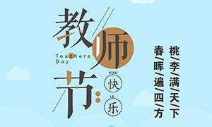 教师节快乐主题宣传单设计矢量素材