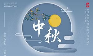 中秋节蓝色主题海报设计PSD源文件
