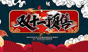 双十一预售活动海报设计PSD源文件
