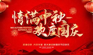 中秋国庆活动宣传栏设计PSD源文件