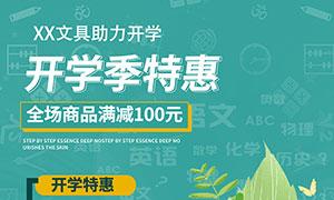 文具店开学季特惠活动海报PSD素材