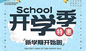 文具店开学季特惠促销海报PSD素材