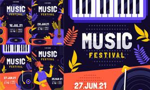 音乐节等场合适用海报设计矢量素材