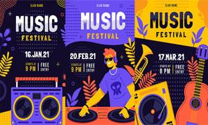 酒吧夜店与音乐节海报设计矢量素材
