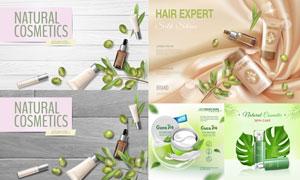 植物萃取精华护肤用品广告矢量素材