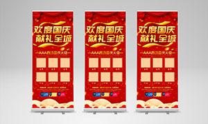 国庆节商场大促活动展架PSD素材