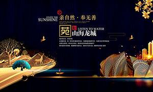 中式庭院地产宣传海报模板PSD素材